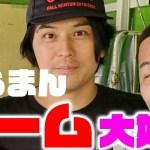 [MEGWIN]【クレイジータクシー】東京から1号線を暴走するハズだった、今では後悔しているMAJIDE【ゲームオーバー】