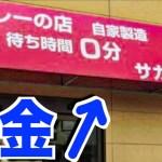 [takeyaki翔]『0分でカレー提供できなかったら返金』の店がヤバかった。
