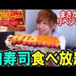 [takeyaki翔]【リベンジ】肉寿司食べ放題3500円に行ってみたら。。