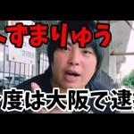 [みずにゃんちゃんねる]【速報】へずまりゅう、威力業務妨害容疑等の容疑で大阪府警に逮捕