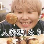 [みっきーチャンネル]みっきー、たこ焼きを食べる🐙