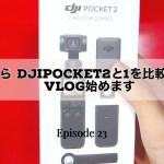 [りきゃっとあいす]今日からDJI Pocket 2でVLOG始めます!Osmo Pocketと比較しながら