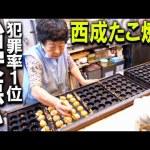 [takeyaki翔]【治安悪すぎ】西成の激安たこ焼きを食べてみた。