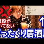 [takeyaki翔]ぼったくり?値段の書いてない居酒屋に潜入捜査。詐欺ですか?
