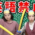 [ボンボンTV]【腹筋崩壊】ジワジワ来るww もしも武士の世界だったら、、、【英語禁止】
