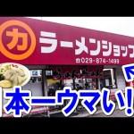 [takeyaki翔]【日本一】美味しいラーメンショップに行ってみた。全マシマシ!