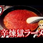 [takeyaki翔]【鬼滅の刃】激辛の煉獄ラーメンを食べてみた結果ww