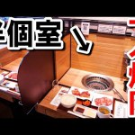 [takeyaki翔]【580円】安すぎる1人焼肉屋で大食いしてみた。