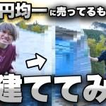 [水溜りボンド]【3日間】100円ショップで売ってるものだけで家を作った結果!!【総額30万円!!】