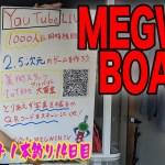 [MEGWIN]【情熱一本釣り】またまた看板変更!MEGWINBOARD2.0だ!MAJIDE