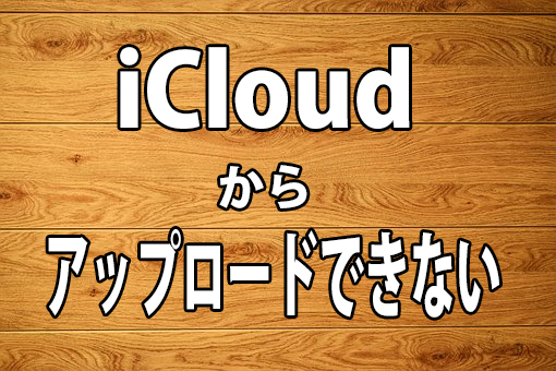 iCloudeから動画をアップロードする方法