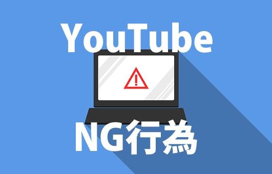 youtube違反行為