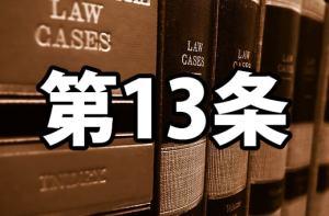 著作権第13条とは