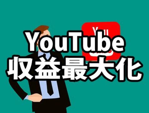 YouTubeからの収入を最大化する方法
