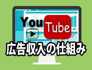 YouTubeの広告収入の仕組みについて解説