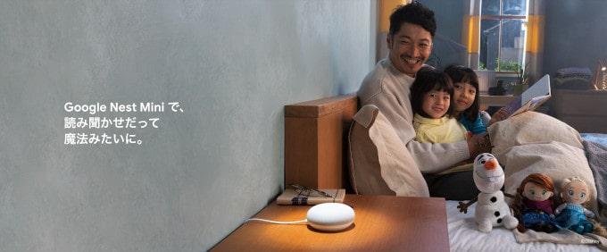 google nest mini 無料配布