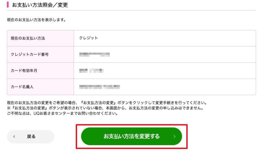 UQモバイル支払い