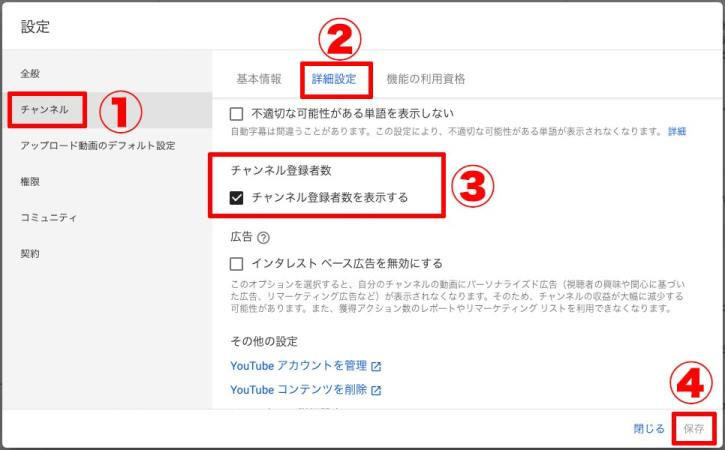 YouTubeチャンネル登録者数を非表示にする