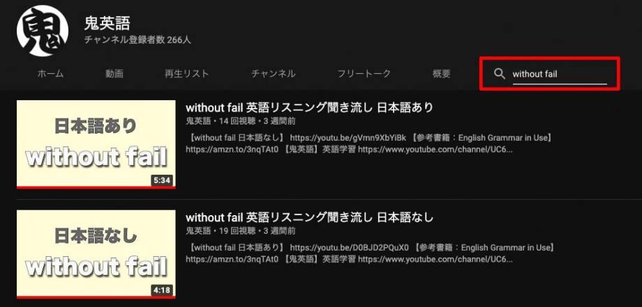 チャンネル内動画検索