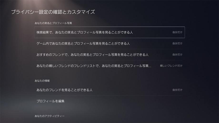 ps5-プライバシー設定