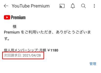 YouTube premium次回請求日