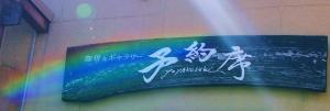 yoyakuseki-top