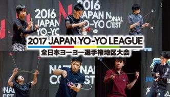 2017 Japan National YoYo Contest
