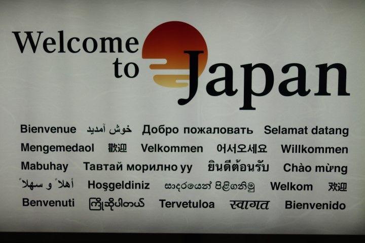 Panneau de bienvenu à l'aeroport de Tokyo. Photo blog voyage tour du monde https://yoytourdumonde.fr