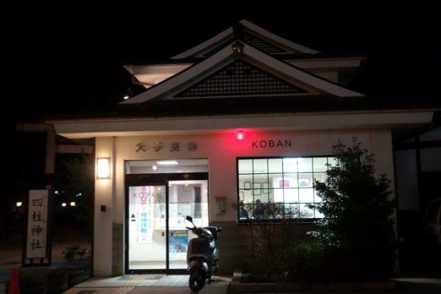 Mon hotel à Matsumoto super rapport qualité-prix photo blog voyage tour du monde https://yoytourdumonde.fr
