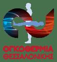Ογκοθερμία Θεσσαλονίκης