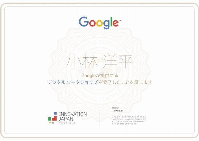 Google デジタルワークショップ認定証 (1)