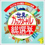 """世界のカップヌードル20商品を""""総選挙"""""""