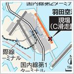 羽田の滑走路閉鎖、欠航や引き返しも 大韓航空機出火