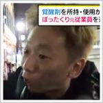 ぼったくり奥村義彦容疑者 覚醒剤を所持・使用の疑いで男逮捕