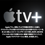 「Apple TV+」動画の定額サービス