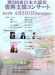 第五回東日本大震災復興コンサート