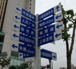 Cartel en Shanghai