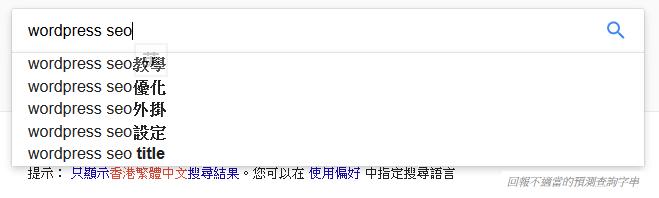 Google 搜尋「WordPress SEO」建議關鍵字,包括 wordpress seo教學、wordpress seo優化等