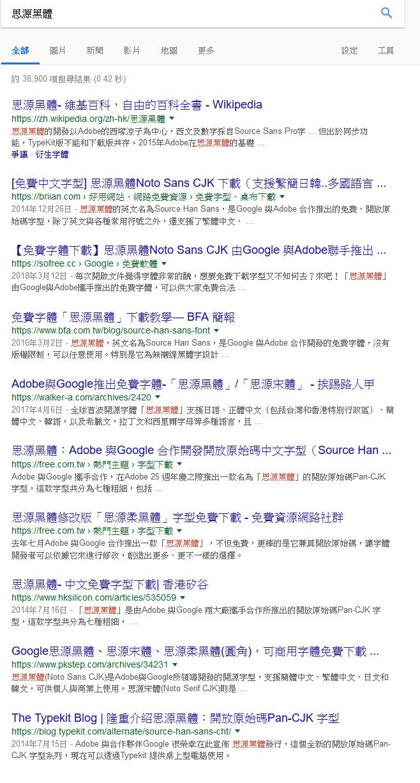 「思源黑體」的 Google SERP 大多關於「免費字型下載」