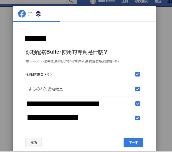 Facebook 要求用戶提供 Buffer 權限