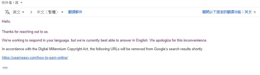 Google 透過電郵確定侵權的連結已移除