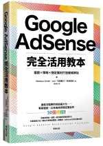 Google AdSense完全活用教本:選題×策略×穩定獲利打造權威網站