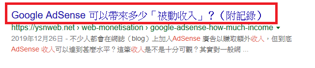 網頁的 Title 於 Google 搜尋結果呈現