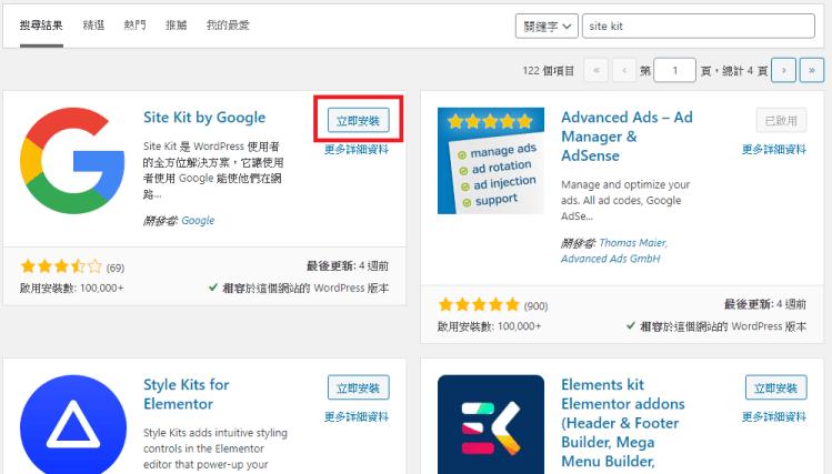 用戶在 WordPress 後台的「外掛」、「安裝外掛」中,搜尋「Site Kit」,就可以安裝並啟用。