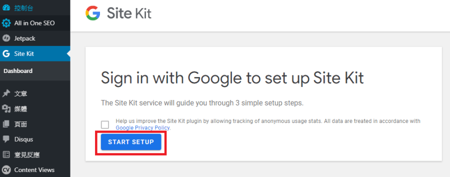 啟用外掛後,可見左欄已有 Site Kit 項目。只需從那裡連接 Google 服務(Start Setup),就可使用 Site Kit。