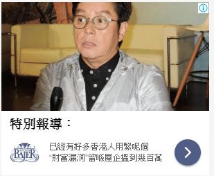 譚詠麟假 Google Ads 廣告