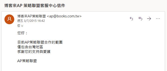 博客來 AP 只包含台灣地區