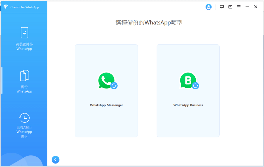 不僅 WhatsApp,連商業用的 WhatsApp for Business 也能備份。