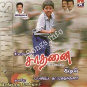Sathanai Songs Free Download