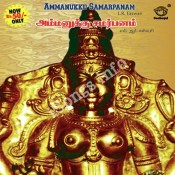 Ammanukku Samarpanam Songs Free Download